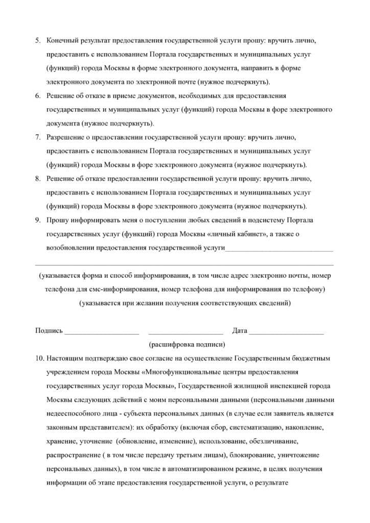 Заявление на акт о завершенной перепланировке 3