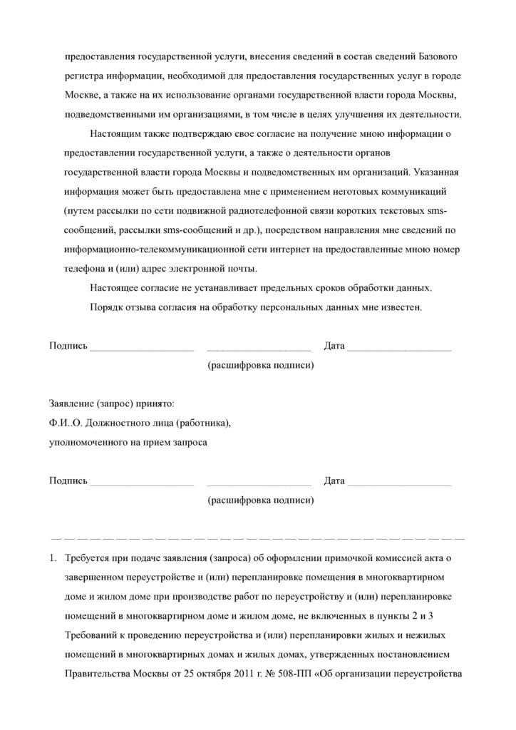 Заявление на акт о завершенной перепланировке 4