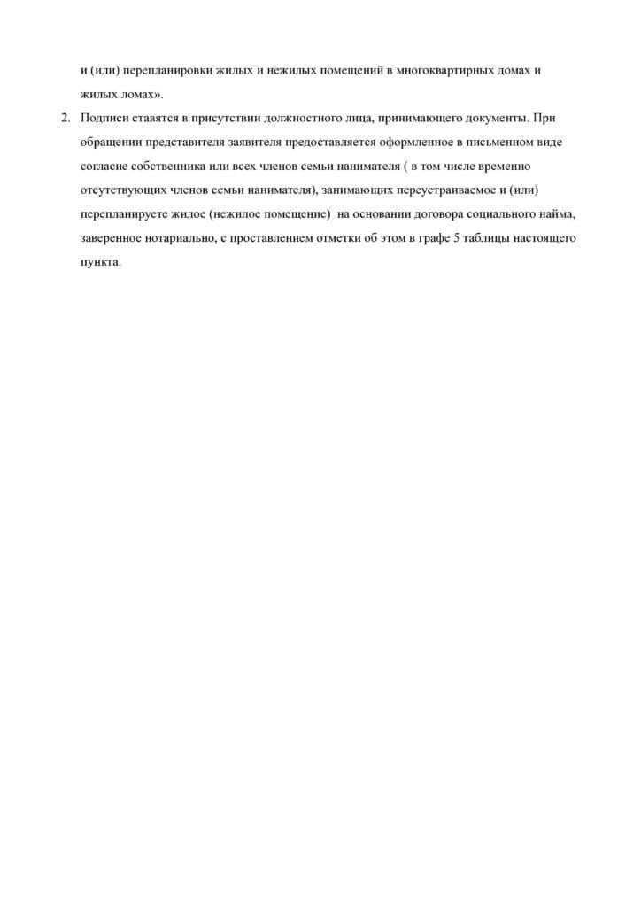 Заявление на акт о завершенной перепланировке 5