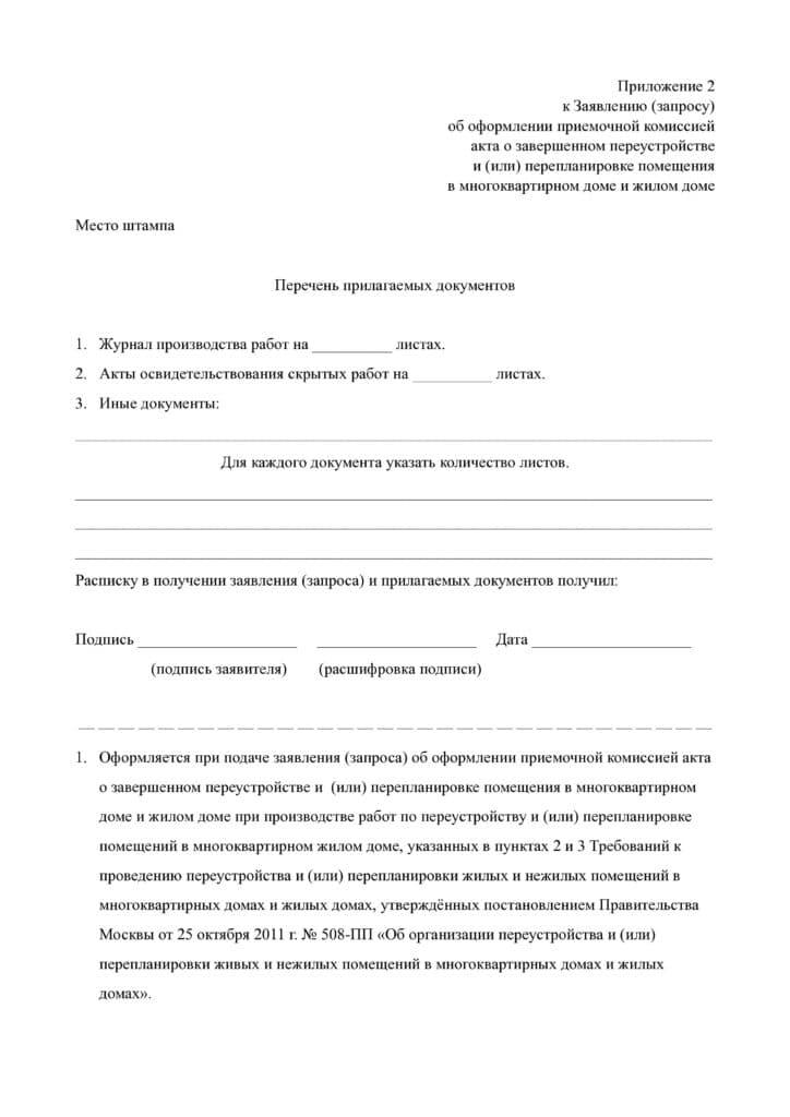 Заявление на акт о завершенной перепланировке 6