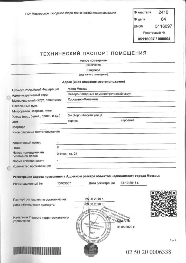 ТехПаспорт1