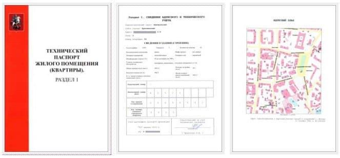 Технический паспорт БТИ на квартиру формата А5 старого образца
