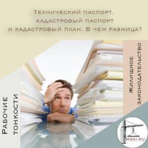 Технический паспорт, кадастровый паспорт, технический план