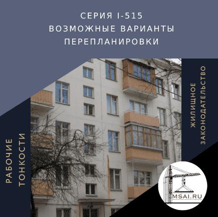 You are currently viewing Перепланировка квартиры серии I-515
