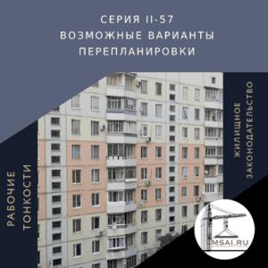 Перепланировка квартиры II-57