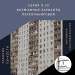 Перепланировка квартир в домах серии П-30