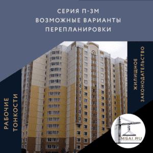 Read more about the article Перепланировки квартир в домах серии П-3М
