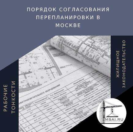 Порядок согласования перепланировки в Москве